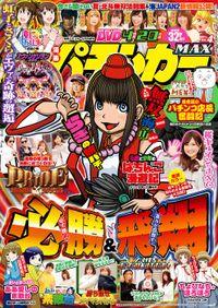 漫画パチンカーMAX Vol.04