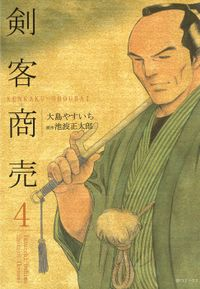 剣客商売(大島やすいち著)4巻