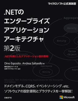 .NETのエンタープライズアプリケーションアーキテクチャ 第2版 .NETを例にしたアプリケーション設計原則-電子書籍