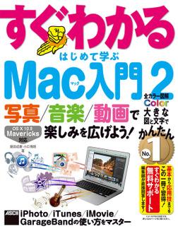 写真/音楽/動画で楽しみを広げよう! すぐわかる はじめて学ぶ Mac入門 2 iPhoto/iTunes/iMovie/GarageBandの使い方をマスター-電子書籍