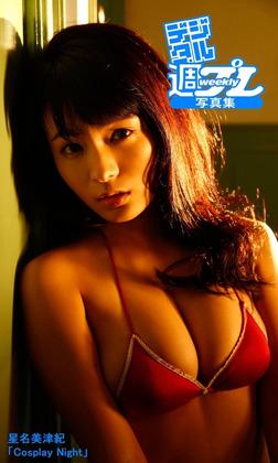 <デジタル週プレ写真集> 星名美津紀「Cosplay Night」-電子書籍