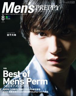 Men's PREPPY 2020年8月号-電子書籍