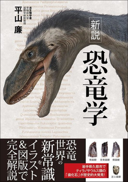 新説 恐竜学-電子書籍