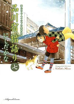 品川宿 猫語り / 7-電子書籍