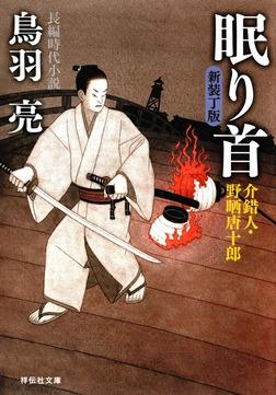 眠り首―介錯人・野晒唐十郎-電子書籍