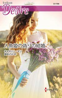 人魚姫の偽りの結婚