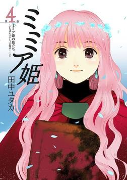ミミア姫 第4巻 ミミア姫の旅立ち ~いちばんさいしょの物語~(2)-電子書籍