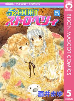 永田町ストロベリィ 5-電子書籍