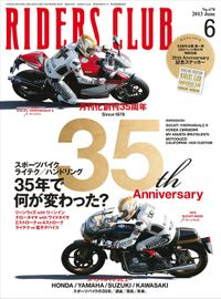 RIDERS CLUB No.470 2013年6月号