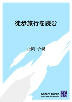 徒歩旅行を読む-電子書籍
