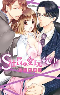 S社長の愛玩秘書-電子書籍