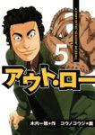 """アウト・ロー A STORY OF THE """"SUKATAN"""" BASEBALL(ヤングマガジン)"""