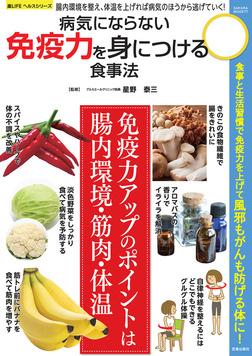 病気にならない免疫力を身につける食事法-電子書籍