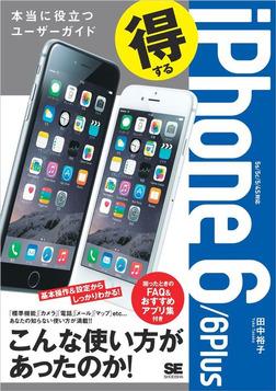得するiPhone 6/6Plus 本当に役立つユーザーガイド-電子書籍