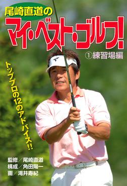 尾崎直道のマイ・べスト・ゴルフ! 1 練習場編-電子書籍