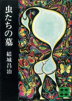 虫たちの墓-電子書籍