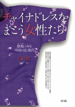 チャイナドレスをまとう女性たち 旗袍にみる中国の近・現代-電子書籍