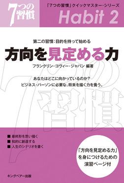 「7つの習慣」 第二の習慣:目的を持って始める 方向を見定める力-電子書籍