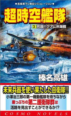 超時空艦隊(3)死闘グアム沖海戦-電子書籍