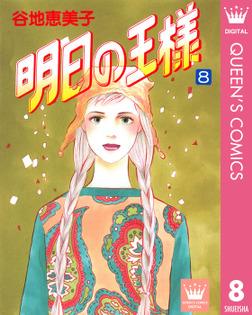 明日の王様 8-電子書籍