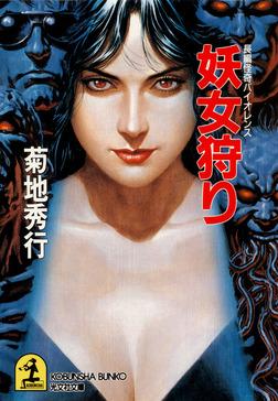 妖女狩り-電子書籍