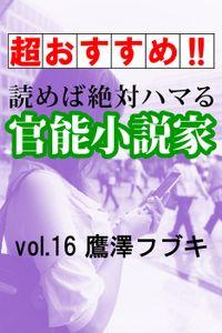 【超おすすめ!!】読めば絶対ハマる官能小説家vol.16鷹澤フブキ