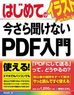 はじめての今さら聞けないPDF入門-電子書籍