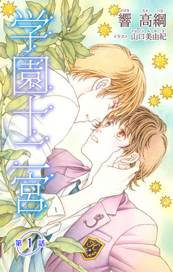 小説花丸 学園十二宮 第一話-電子書籍