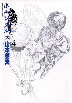 ホムンクルス(4)【期間限定 無料お試し版】-電子書籍