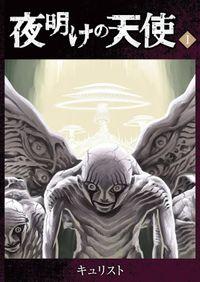 夜明けの天使(1)