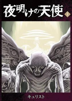 夜明けの天使(1)-電子書籍