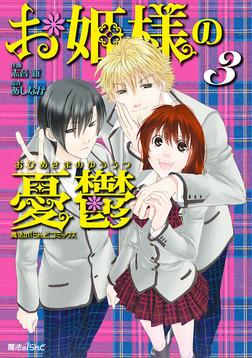 お姫様の憂鬱(3)-電子書籍