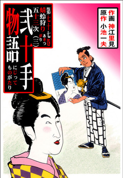 弐十手物語(77)-電子書籍