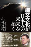 縄文文化が日本人の未来を拓く 【電子特別版】