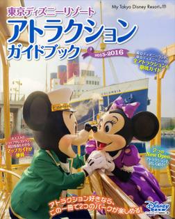 東京ディズニーリゾート アトラクションガイドブック 2015-2016-電子書籍