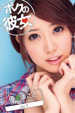 ボクの彼女 優希まこと VOL.1-電子書籍