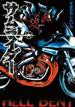 サムライダー20XX(1)-電子書籍