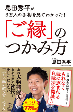 島田秀平が3万人の手相を見てわかった!「ご縁」のつかみ方-電子書籍