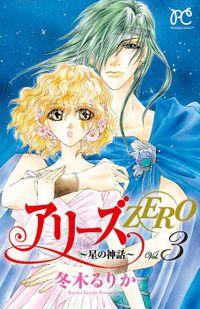 アリーズZERO~星の神話~ 3