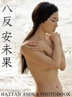八反安未果写真集 HATTAN AMIKA PHOTO BOOK-電子書籍