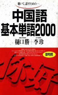 聴いて、話すための 中国語基本単語2000