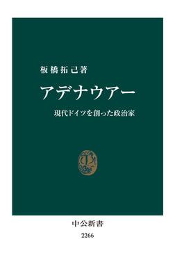 アデナウアー 現代ドイツを創った政治家-電子書籍