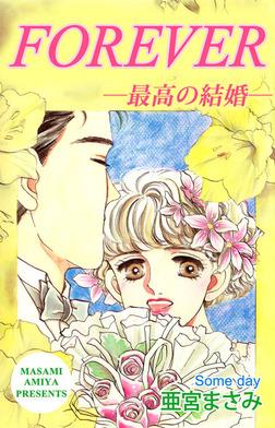 FOREVER―最高の結婚―-電子書籍