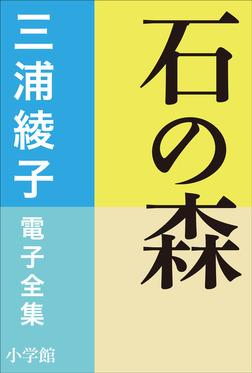 三浦綾子 電子全集 石の森-電子書籍