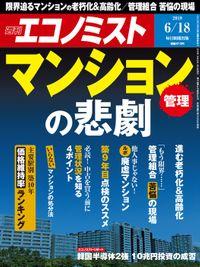 週刊エコノミスト (シュウカンエコノミスト) 2019年06月18日号