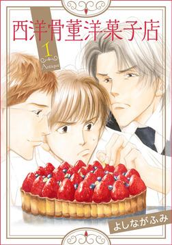 西洋骨董洋菓子店 1巻-電子書籍