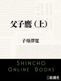 父子鷹(上)-電子書籍