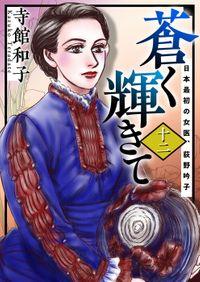 蒼く輝きて~日本最初の女医、荻野吟子~ 12巻