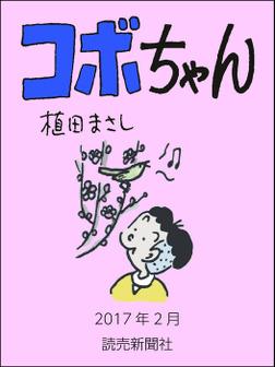 コボちゃん 2017年2月-電子書籍