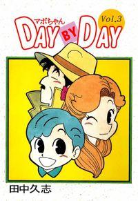 マボちゃん DAY BY DAY 3巻